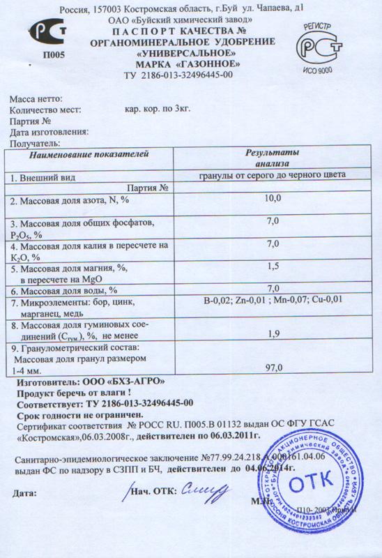 семена травы сертификат соответствия